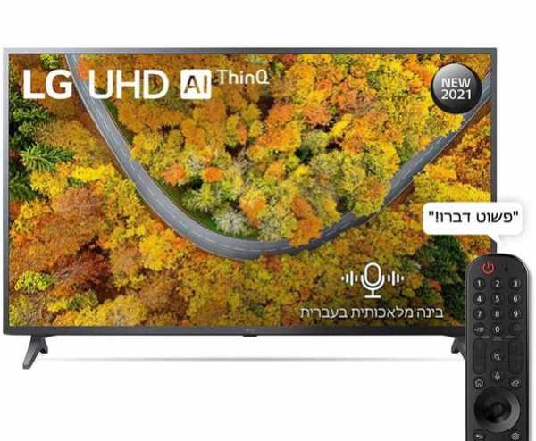 """טלוויזיה LG UHD 55"""" Smart 55UP7550PVG אל ג'י"""