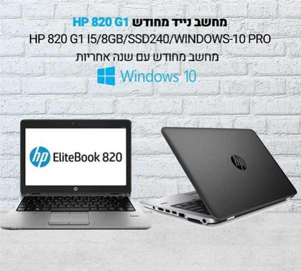מחשב נייד מחודש HP 820 G1