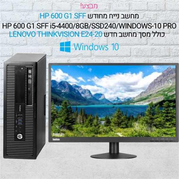 מחשב נייח מחודש HP 600 G1 ומסך 24 אינץ' LENOVO THINKVISION
