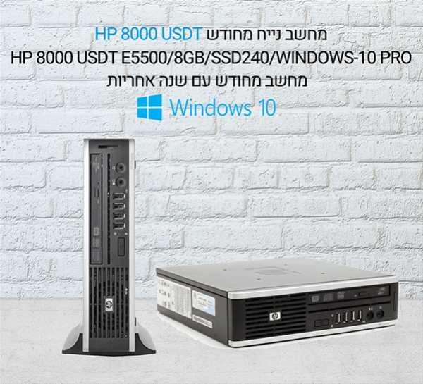 מחשב נייח מחודש HP Compaq Elite 8000 USDT