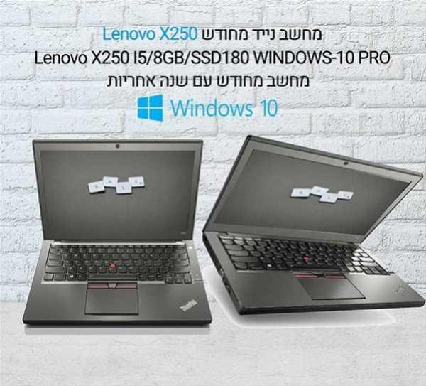 מחשב נייד 12.5 INCH מחודש LENOVO X250