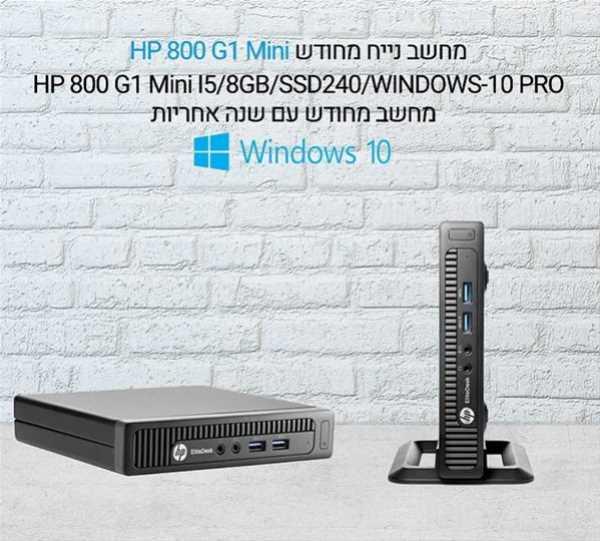 מחשב נייח מחודשHP 800 G1 MINI