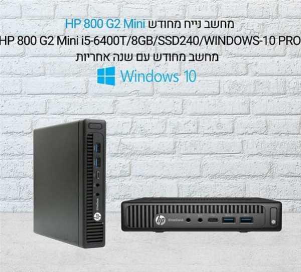 מחשב נייח מחודש HP 800 G2 MINI
