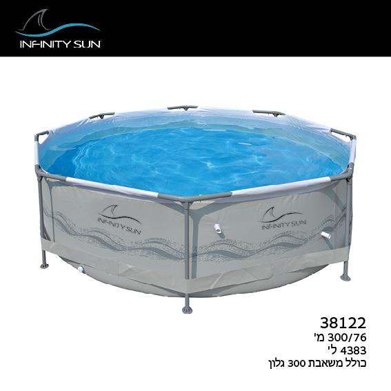 בריכת מסגרת מתכת עגולה 38122 + משאבה 300 גלון מבית INFINITY SUN