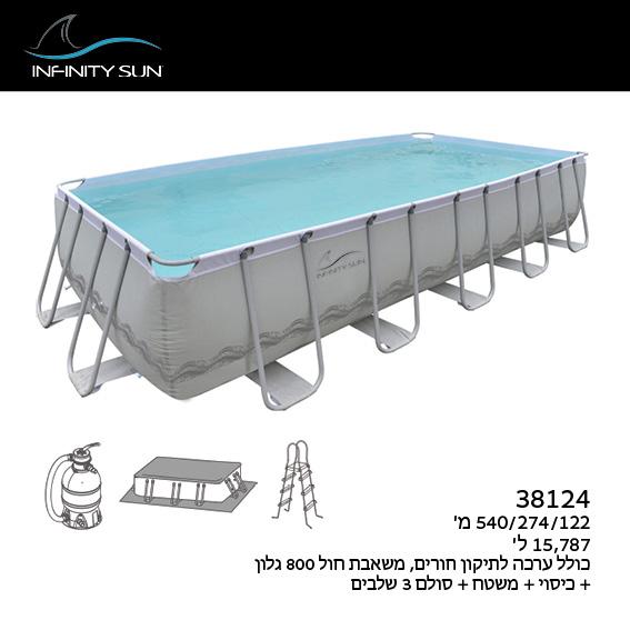 בריכת מסגרת מתכת מלבנית 38124 + סט אביזרים מבית INFINITY SUN
