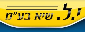 """י.ל. שיא בע""""מ logo"""