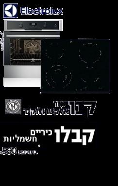 """*  קנה תנור אלקטרולוקס שבמבצע,הוסף 590 ש""""ח וקבל כיריים קרמיות תוצרת אלקטרולוקס דגם EHF6241FMK   בהתאם לתקנון חברת מיניליין"""