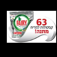 קנה מדיח כלים מתקדם מתוצרת AEG קבל מארז של 63 טבליות למדיח של המותג FAIRY בכפוף לתנאי המבצע של חברת מיניליין *