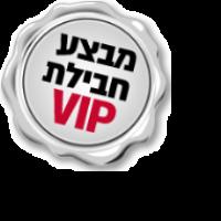 מבצע חבילת VIP