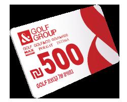 """500 ש""""ח בתווים של קבוצת GOLF"""