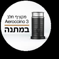 קונים מכונת NESPRESSO VERTUO ללא מקציף ומקבלים מקציף ארוצ'ינו 3 במתנה!* בכפוף לתקנון חברת נספרסו  בתוקף בין התאריכים 15/07-31/10/2020 להורדת שובר הטבה אינטרנטי