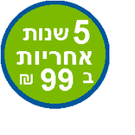 """5 שנות אחריות בתוספת 99 ש""""ח*"""