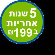 """5 שנות אחריות בתוספת 199 ש""""ח*"""