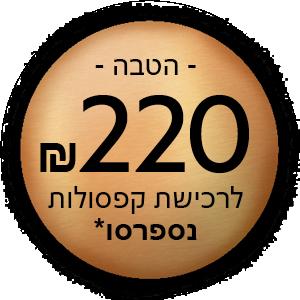 """הטבה 220 ש""""ח לרכישת קפסולות"""