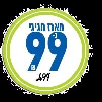 """מארז חגיגי ב- 99 ש""""ח במקום 499 ש""""ח"""