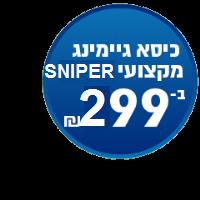 הטבת כסא גיימינג Dragon Sniper GPDRC-SNIP-BLSL שחור-אפור