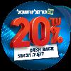 מבצע 20 אחוזים Cash Back לקנייה הבאה