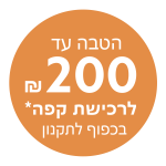 NESPRESSO הטבה עד 200