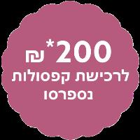 """עד 200 ש""""ח לרכישת קפה בקניית מכונת קפה של נספרסו בכפוף לתקנון*"""