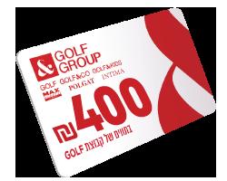 """400 ש""""ח תווי גולף במתנה בקניית מקרר זה"""