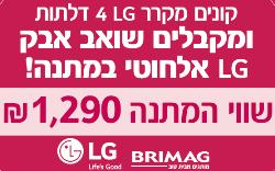 """קונים מקרר LG ארבע דלתות ומקבלים שואב אבק LG אלחוטי בשווי 1290 ש""""ח במתנה!"""